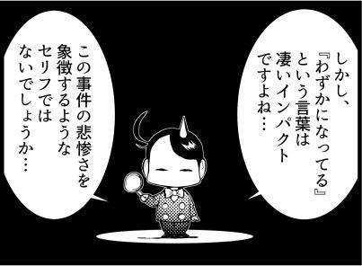 三毛別羆事件 12-1-2