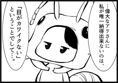 ヒアリ 1-4-1