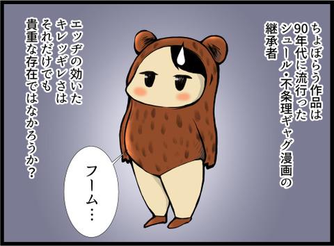 ちょぼ 1-5