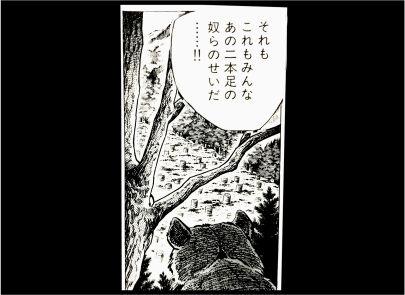三毛別羆事件 5-7