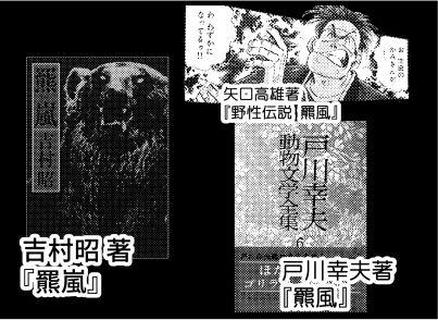 三毛別羆事件 12-2-2