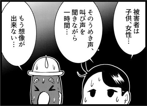 三毛別羆事件 4-41