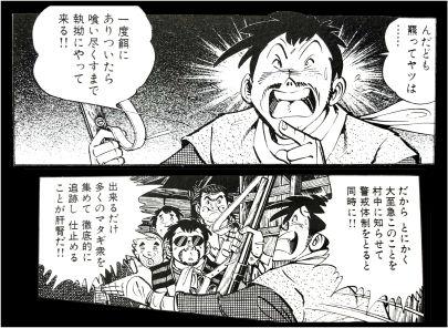 三毛別羆事件 10-5