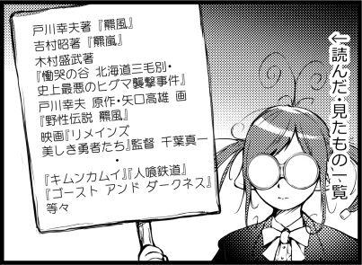 三毛別羆事件 2-3