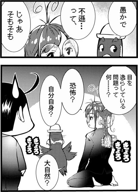 三毛別羆事件 5-49