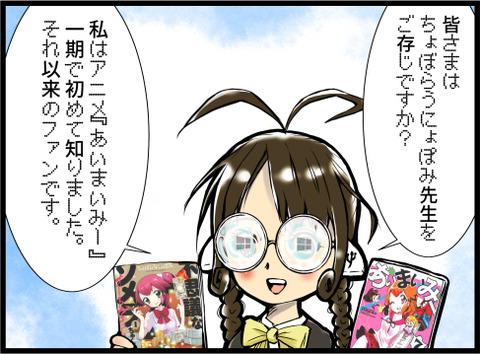 ちょぼ 1-1-4