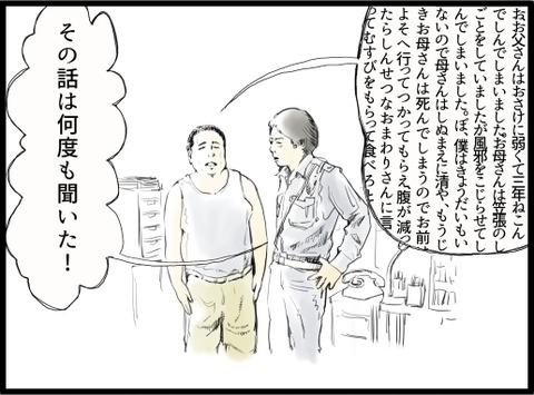 山下清3-1