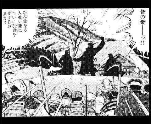 三毛別羆事件 5-34