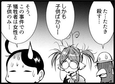三毛別羆事件 4-26
