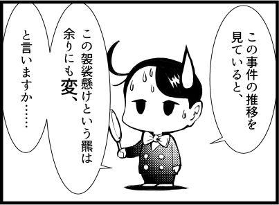 三毛別羆事件 4-1