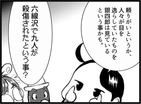 三毛別羆事件 5-48