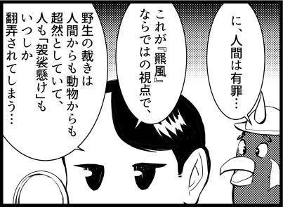 三毛別羆事件 5-2