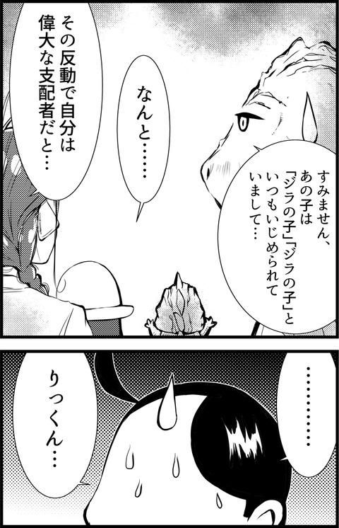 ゴジラ 04-25
