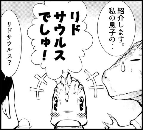 ゴジラ 03-1