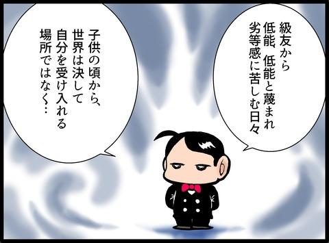 山下清 2-3