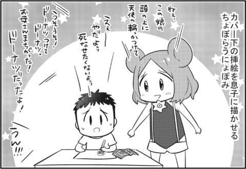 ちょぼ 3-8