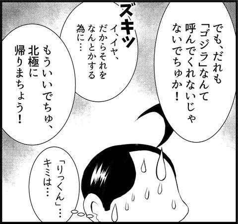 ゴジラ 03-6
