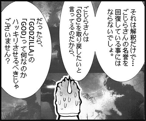 ゴジラ 04-29