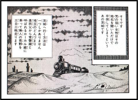 翔んで 埼玉 1-7
