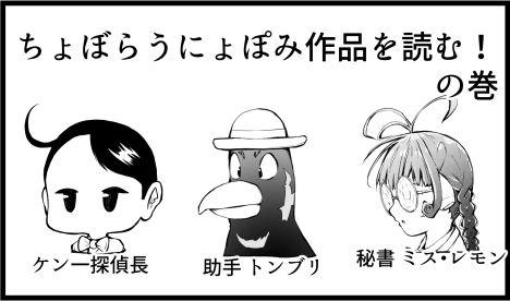 ちょぼ 1-0