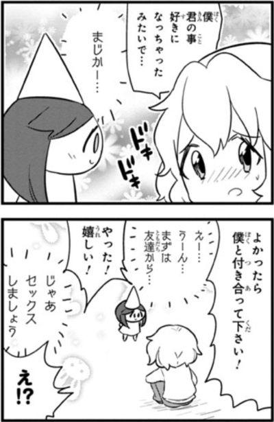 ヘルシーな新聞部3