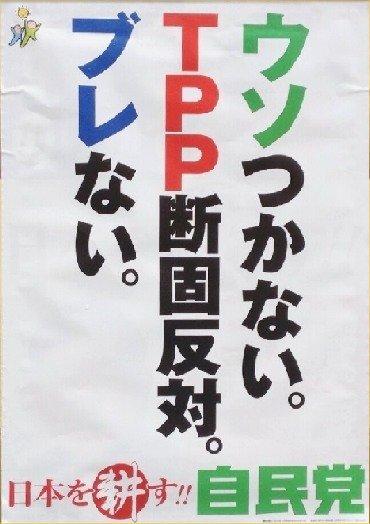 自民党TPP反対