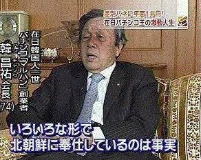 マルハンの韓昌祐会長e1