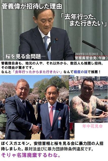 菅義偉官房長官暴力団員と関係