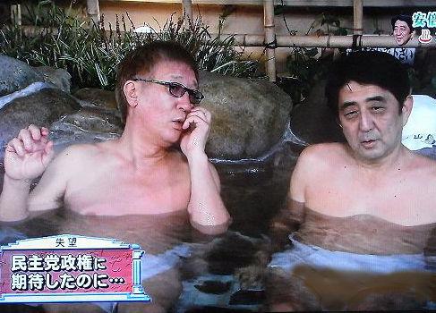 Abe_Takajin_onsen