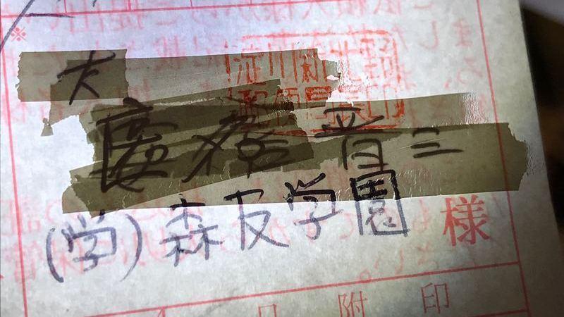 安倍首相からの100万円