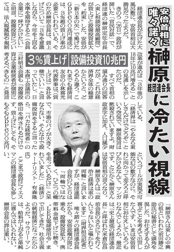 安倍首相に唯々諾々 経団連榊原会長