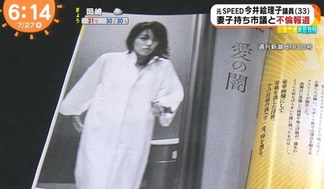 自民党の今井絵理子議員、不倫騒動