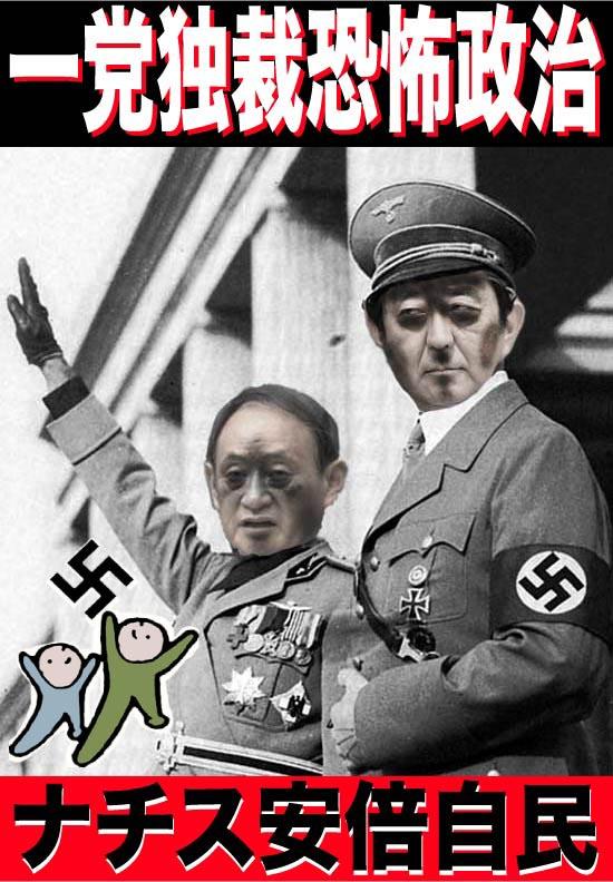 安倍菅ナチス