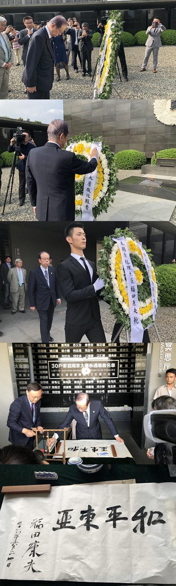 福田康夫首相が南京大虐殺記念館を訪問