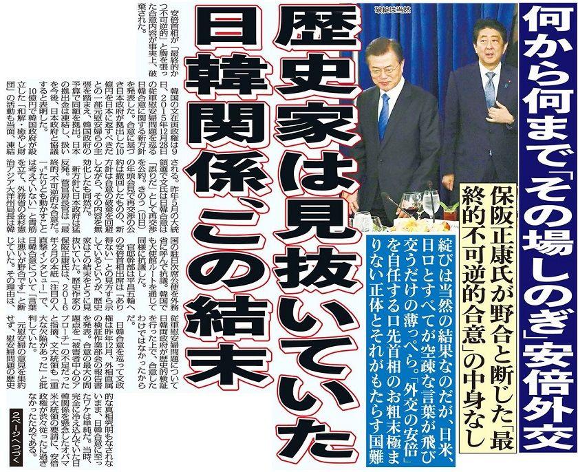歴史家に見抜かれていた 安倍薄っぺら外交と日韓合意破綻