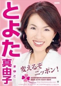 自民党豊田真由子衆院議員(42)