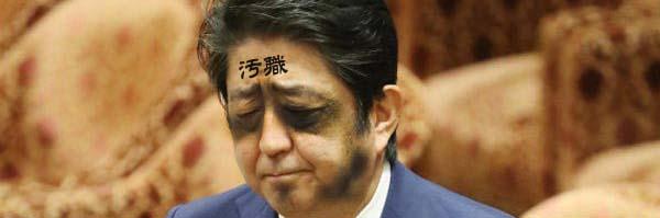 安倍窮地汚職総理
