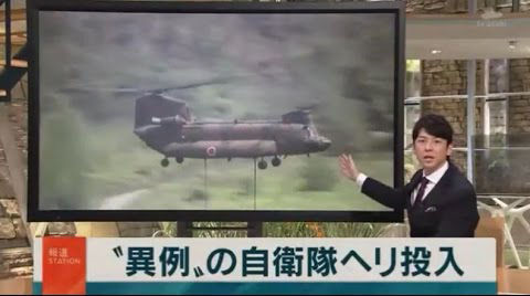 """米軍ヘリパッド工事""""異例""""自衛隊ヘリ使用"""