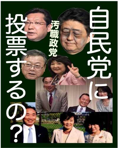 汚職政党自民党に投票