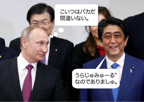 プーチン安倍会談2016