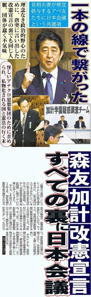 国民の敵【日本会議】一本の線で繋がった