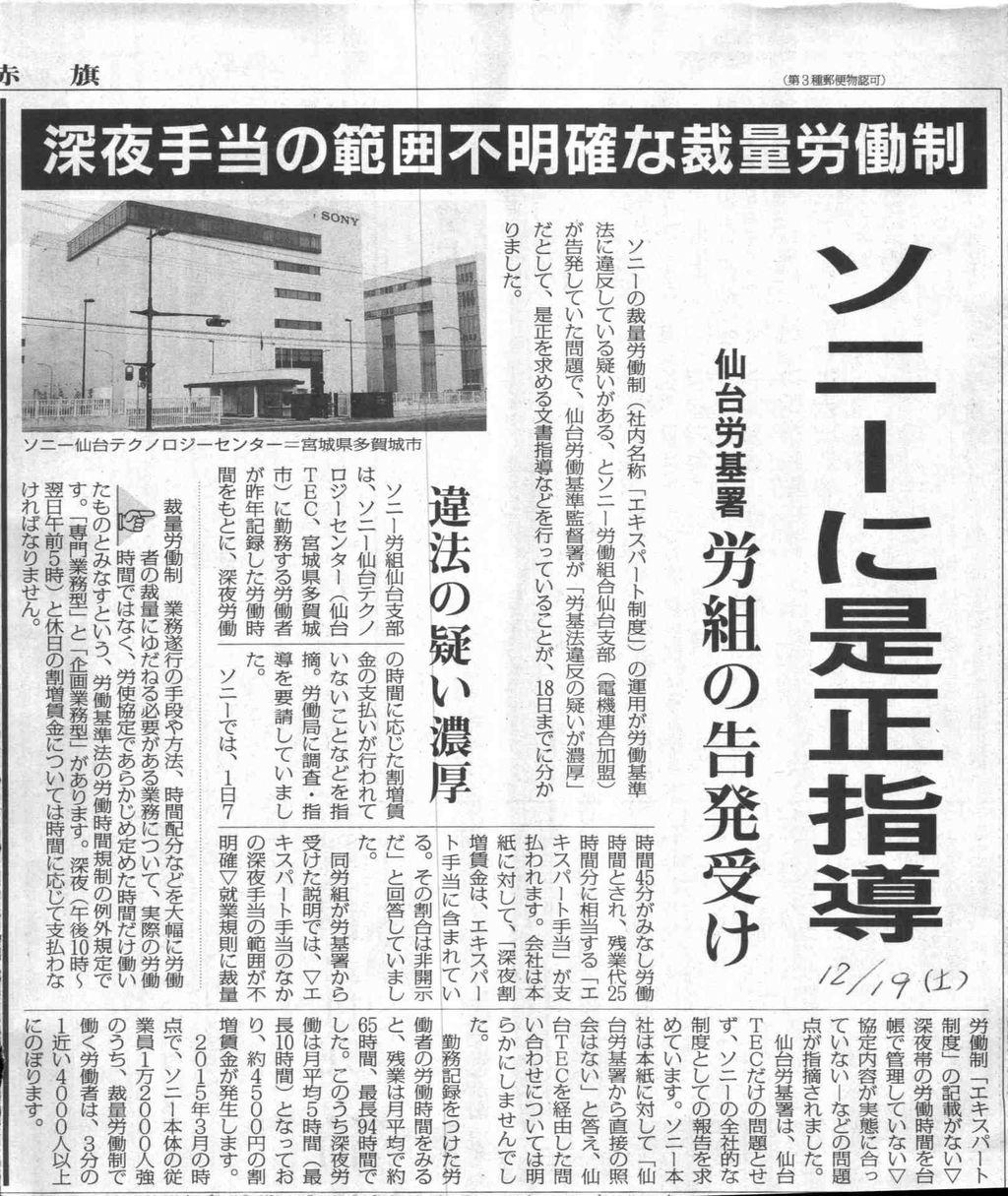 裁量労働制、仙台労基署がソニーに是正指導!