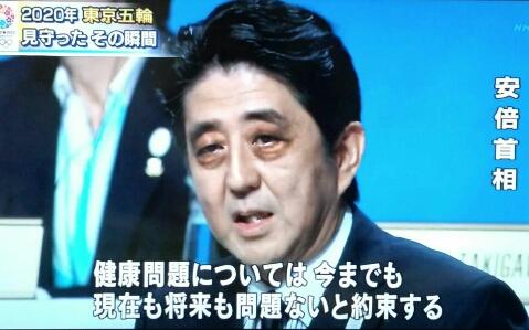 安倍福島安全