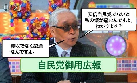 田崎史郎売国奴広報