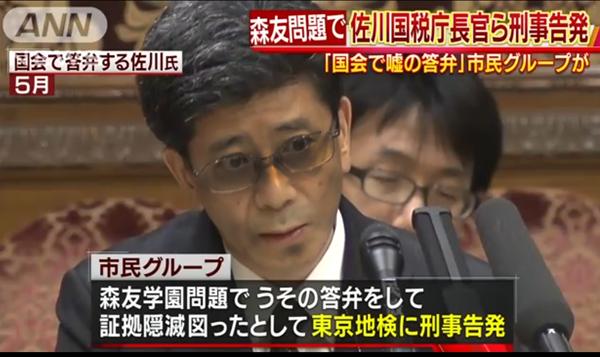 佐川宣寿国税庁長官