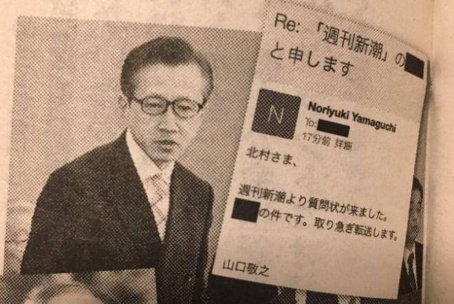 北村滋・内閣情報官