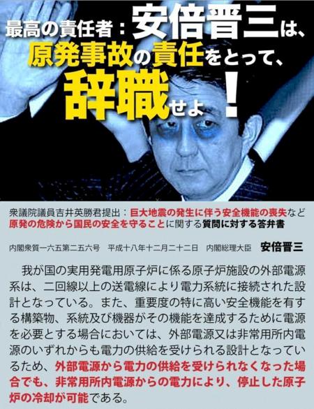 福島原発事故の主犯は安倍晋三