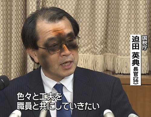 迫田英典、国税庁長官