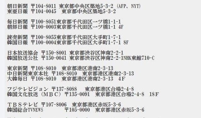 全ての日本マスコミは朝鮮韓国関係者