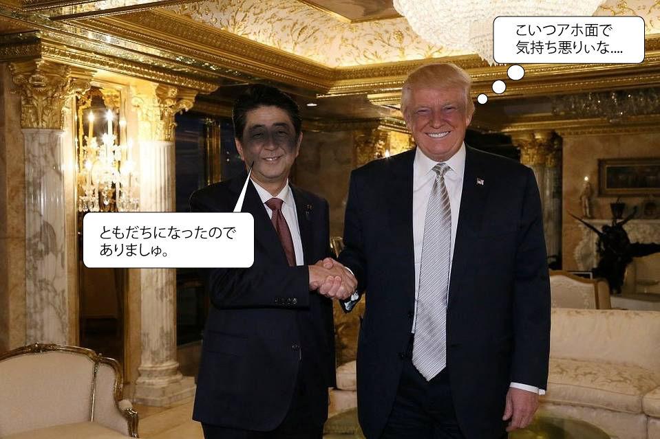 安倍トランプ握手